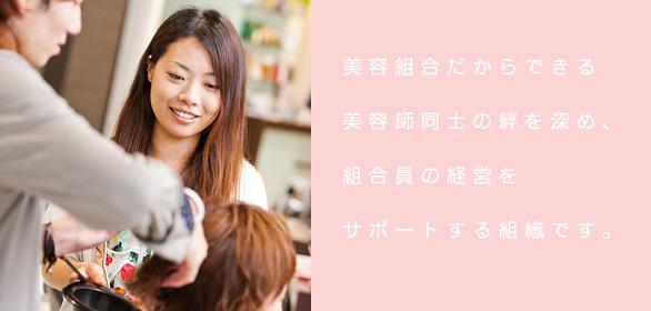 鹿児島県美容生活衛生同業組合