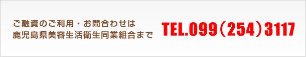 ご融資のご利用・お問合わせは鹿児島県美容生活衛生同業組合までTEL.099(254)3117